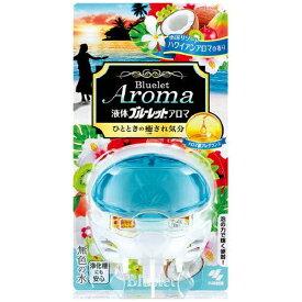 小林製薬 Kobayashi 液体ブルーレットおくだけアロマ 南国リゾートハワイアンアロマの香り【wtnup】