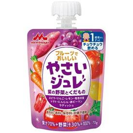 森永乳業 MORINAGA フルーツでおいしいやさいジュレ 紫と野菜とくだもの 70g【wtbaby】