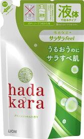 LION ライオン hadakara(ハダカラ) ボディソープ サラサラタイプ グリーンシトラスの香り つめかえ用 340ml【rb_pcp】