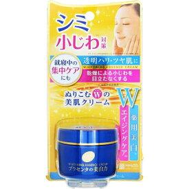 明色化粧品 プラセホワイター 薬用美白エッセンスクリーム 55g【wtcool】