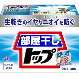 LION ライオン 部屋干しトップ 除菌EX 900g 〔衣類洗剤〕【rb_pcp】