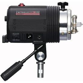 コメット COMET モノブロックストロボ TWINKLE02F-RS本体のみ TW-02F-RS[TW02FRS]