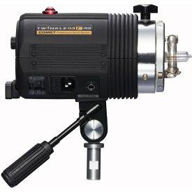 コメット COMET モノブロックストロボ TWINKLE03F-RS本体のみ TW-03F-RS[TW03FRS]