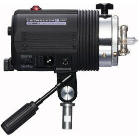 コメット COMET モノブロックストロボ TWINKLE04F-RS本体のみ TW-04F-RS[TW04FRS]