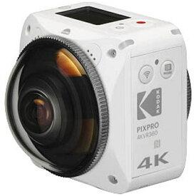 コダック Kodak 4KVR360 360°カメラ PIXPRO [4K対応 /防水+防塵+耐衝撃][4KVR360]