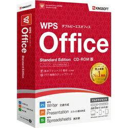 キングソフト 〔Win版〕 WPS Office Standard Edition[WPS OFFICE STANDARD]