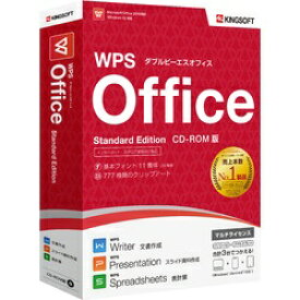 キングソフト KINGSOFT 〔Win版〕 WPS Office Standard Edition[WPS OFFICE STANDARD]