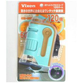 ビクセン Vixen 【自由研究向け】ポケットマイクロスコープ120ズーム(チョコミント)【最大倍率120倍】[ポケットマイクロスコープ120ズー]