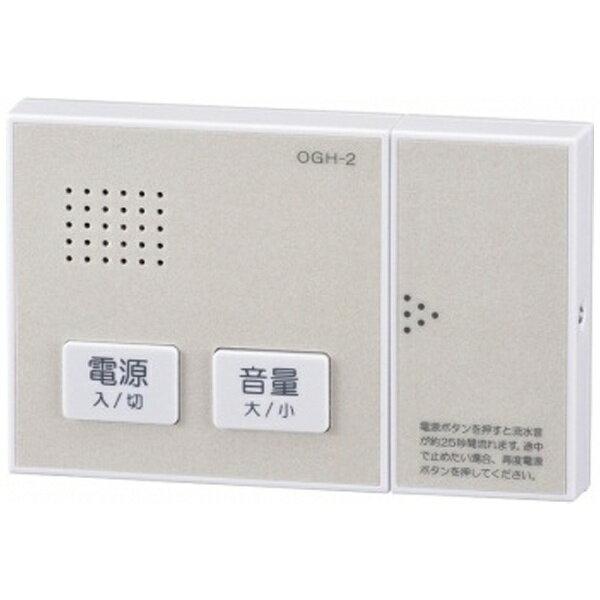 オーム電機 OHM ELECTRIC トイレ用流水音発生器 OGH-2[OGH2]