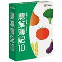 ソリマチ sorimachi 〔Win版〕農業簿記10[ノウギョウボキ10]