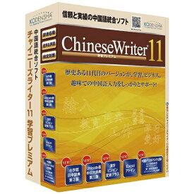 高電社 KODENSHA 〔Win版〕ChineseWriter11 学習プレミアム[CHINESEWRITER11ガクシ]