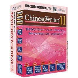 高電社 KODENSHA 〔Win版〕ChineseWriter11 スタンダード[CHINESEWRITER11スタンタ]