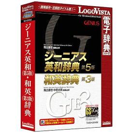 ロゴヴィスタ LogoVista 〔Win/Mac版〕 ジーニアス英和(第5版)・和英(第3版)辞典[ジーニアスエイワダイ5バン・ワ]