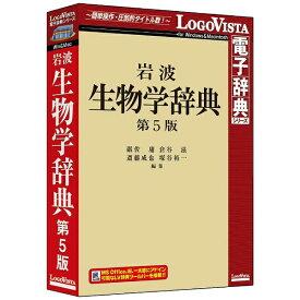 ロゴヴィスタ LogoVista 〔Win/Mac版〕 岩波 生物学辞典 第5版[イワナミセイブツガクジテンダ]