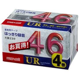 マクセル Maxell UR-46M.4P カセットテープ [4本 /46分 /ノーマルポジション]
