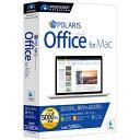 ソースネクスト SOURCENEXT 〔Mac版〕 Polaris Office for Mac