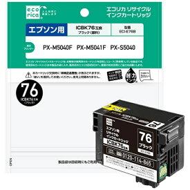 エコリカ ecorica ECI-E76B 互換プリンターインク ブラック[ECIE76B]