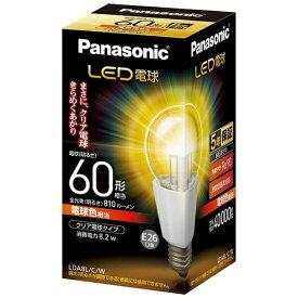 パナソニック Panasonic LDA8L/C/W LED電球 クリア [E26 /電球色 /1個 /60W相当 /一般電球形][LDA8LCW]