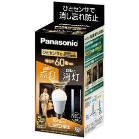 パナソニック Panasonic LDA8L-G/KU/NS LED電球 人感センサー付 ホワイト [E26 /電球色 /1個 /60W相当 /一般電球形][LDA8LGKUNS]