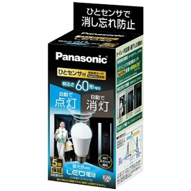 パナソニック Panasonic 調光器非対応LED電球ひとセンサタイプ (一般電球形・昼光色相当・口金E26) LDA8D-G/KU/NS[LDA8DGKUNS]