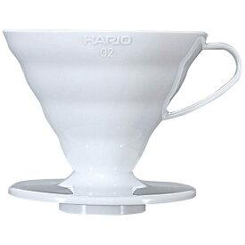 ハリオ HARIO V60透過ドリッパー02ホワイト(PP製) VD-02W
