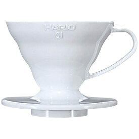 ハリオ HARIO V60透過ドリッパー01ホワイト(PP製) VD-01W