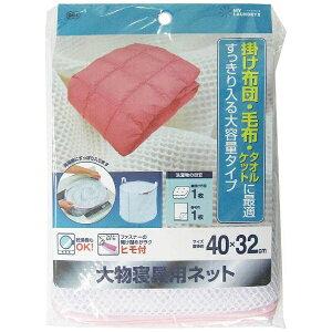 オーエ OHE ML2大型シーツ対応洗濯ネット【wtnup】