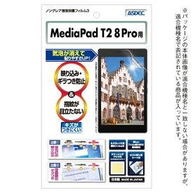 アスデック ASDEC MediaPad T2 8 Pro用 ノングレアフィルム3 NGB-HWT28P