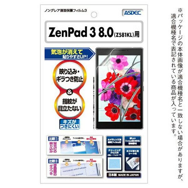 アスデック ZenPad 3 8.0(Z581KL)用 ノングレアフィルム3 NGB-Z581KL[NGBZ581KL]