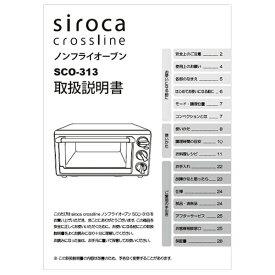 siroca シロカ ノンフライオーブン SCO-313用 取扱説明書[SCO313ヨウトリセツ]
