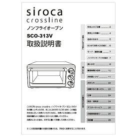 siroca シロカ ノンフライオーブンSCO-313V 取扱説明書