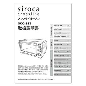 siroca シロカ ノンフライオーブン(コンベクションオーブン)SCO-213 RED取扱説明書