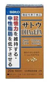 佐藤製薬 sato サトウDHA&EPA(20包)[機能性表示食品]