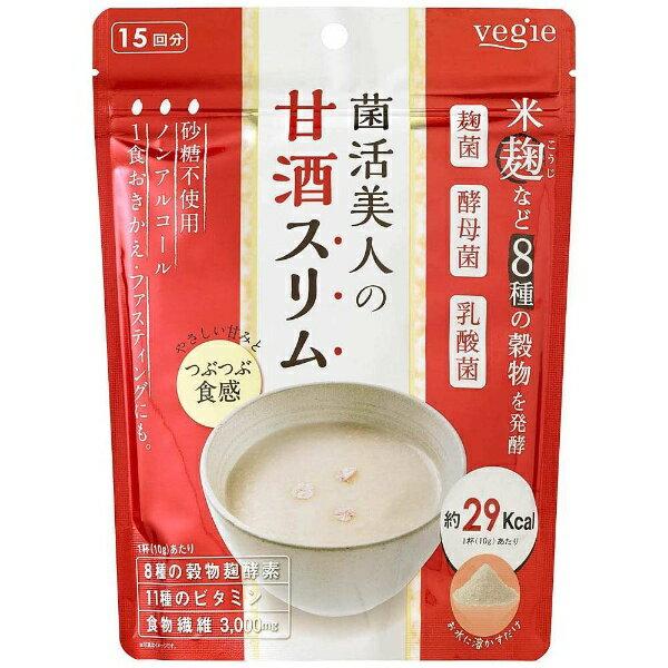 キヨラ KIYORA ベジエ 菌活美人の甘酒スリム