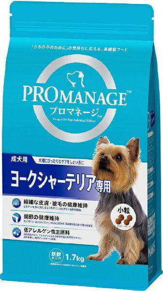 マースジャパンリミテッド プロマネージ 成犬用 ヨークシャーテリア専用 1.7kg
