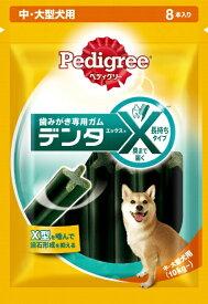 マースジャパンリミテッド Mars Japan Limited ぺディグリー デンタエックス 中・大型犬用 レギュラー 8本入り【wtpets】