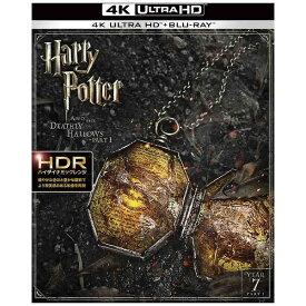 ワーナー ブラザース ハリー・ポッターと死の秘宝 PART1 4K ULTRA HD&ブルーレイセット【Ultra HD ブルーレイソフト】
