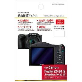 ハクバ HAKUBA 【ビックカメラグループオリジナル】液晶保護フィルム(キヤノン PowerShot SX430 IS/ SX420 IS専用) BKDGF-CASX430[BKDGFCASX430]