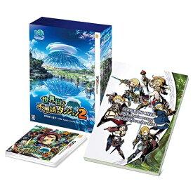 アトラス 『世界樹と不思議のダンジョン2』世界樹の迷宮 10th Anniversary BOX【3DSゲームソフト】