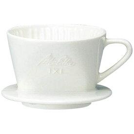 メリタ Melitta 陶器フィルター SF-T 1×1(オフホワイト)[SFT1X1]