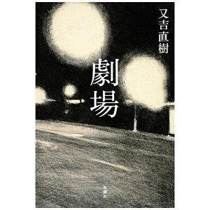 新潮社 SHINCHOSHA Publishing 又吉直樹/劇場