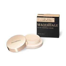 資生堂 shiseido MAQuillAGE(マキアージュ)フラットチェンジベース(6g)