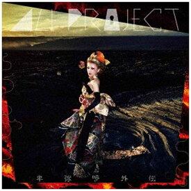 ランティス Lantis ALI PROJECT/卑弥呼外伝(Blu-ray Disc付) 【CD】