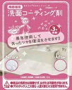 和気産業 洗面用コーティング剤 3年美キープ CTG001 10ML