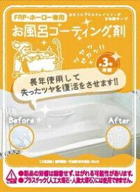 和気産業 お風呂コーティング剤 3年美キープ CTG004 45ML