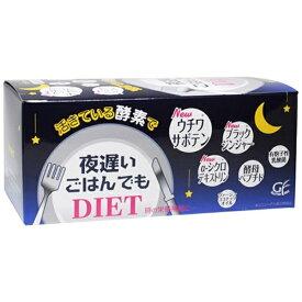 新谷酵素 夜遅いごはんでもDIET 30日分【wtcool】