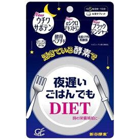 新谷酵素 夜遅いごはんでもDIET 7日分【wtcool】