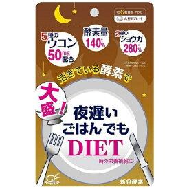 新谷酵素 夜遅いごはんでもダイエット大盛り 7日分【wtcool】