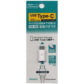 ラスタバナナ RastaBanana [メス micro USB→USB-C オス]2.0変換アダプタ 充電・転送 ホワイト RBHE253