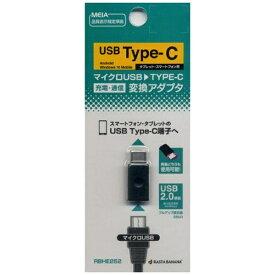 ラスタバナナ RastaBanana [メス micro USB→USB-C オス]2.0変換アダプタ 充電・転送 ブラック RBHE252